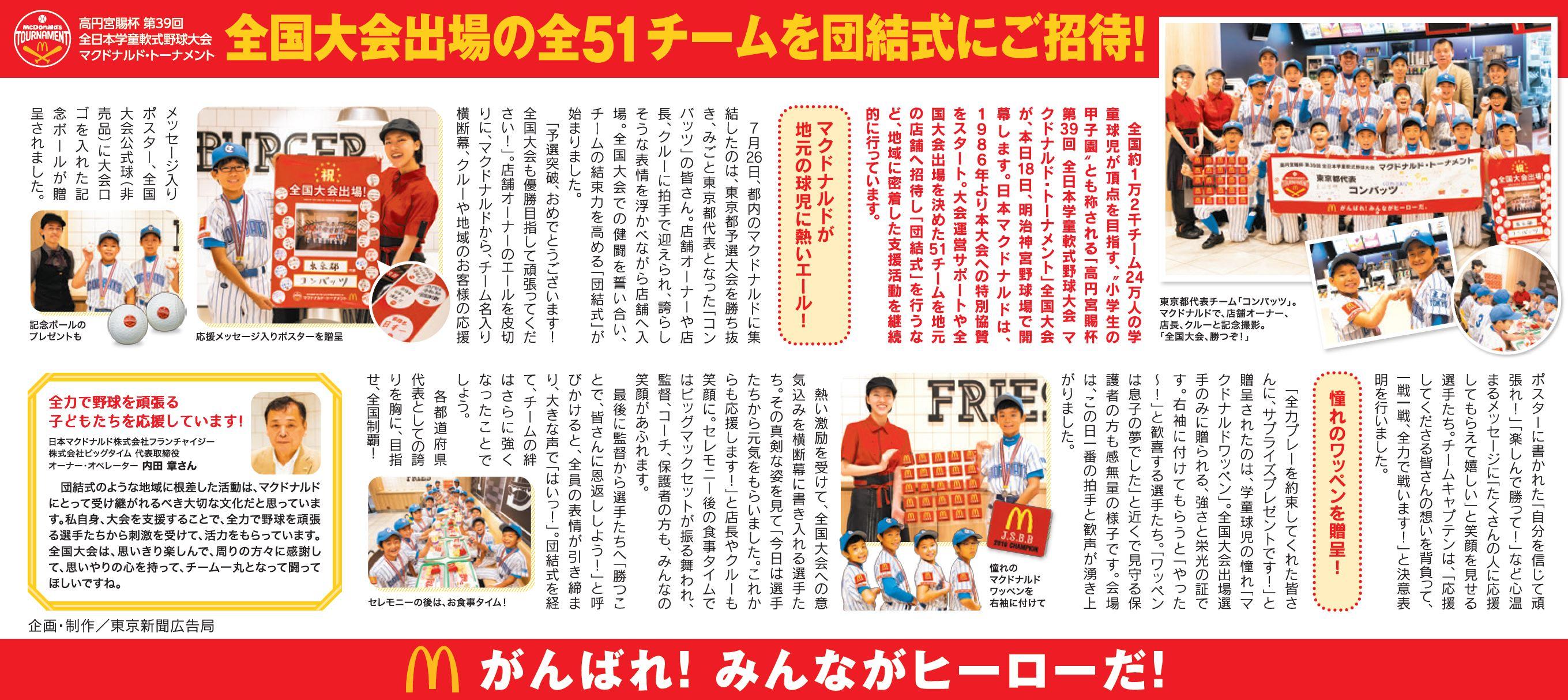東京新聞 学校軟式野球大会